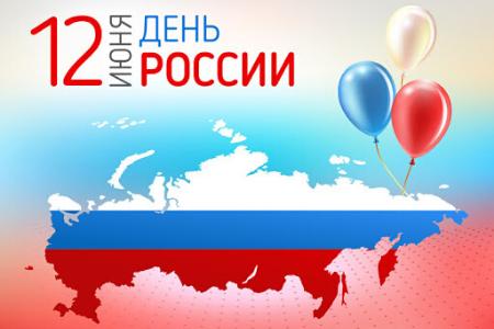 12 июня — День России! / Общественная палата
